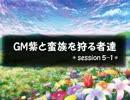 【東方卓遊戯】GM紫と蛮族を狩る者達 session5-1