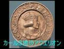 カール5世《天与の陛下》のアクエリオン