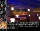 【東方卓遊戯】 お嬢と五人の奇人達 3-14 【サタスペ】