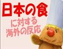 日本の食に対する海外の反応
