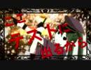 「千本桜」を田沼意次で歌ってみたwww