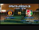 【テケトープレイ動画】パワプロ2011マイライフ その545【31】