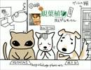 観葉植物ラジオ 第12回 「恋しちゃったゲーム」