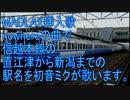 初音ミクがnowhereの曲で直江津から新潟までの駅名を歌います。