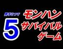 【MHP3】 男手2つでモンハンサバイバルゲーム! 5 【実況】