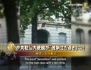 【新唐人】ルーヴル美術館で中国製偽造入場券