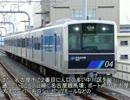 【新】迷列車で行こう 愛知・名古屋編