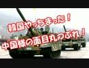 【韓国やっちまった】中国様の面目丸つぶれ!