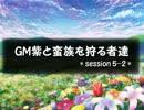 【東方卓遊戯】GM紫と蛮族を狩る者達 session5-2