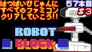 【ブロックセット】発売日順に全てのファ