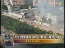 【新唐人】広州で爆発事故 当局の発表に疑