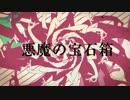 悪魔の宝石箱/きむた feat.初音ミク