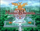 【マナケミア】蛮族が裏設定まで解説するpart1【解説実況】