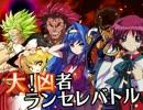 【MUGEN】大!凶者ランセレバトル Part.48