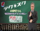 【第3回放送】JOYSOUND×テクスク×小坂明子さん コラボ企画・うたスキ メイキング&インタヴュー