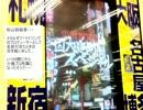 【リアルモード】ザ・警察官2 全国大追跡スペシャル(1)