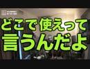 【未公開】ぼくらは関東鍋をふりかえる【完結記念】