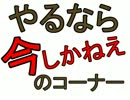 【東方MMD】お燐とお空でやるなら今しかねぇのコーナー【MMDコント】