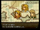 【SFC】ファイアーエムブレム聖戦の系譜 改造OP集3