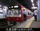 気まぐれ鉄道小ネタPART106-4 東京まで3