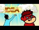 秘密結社鷹の爪 MAX 第22話「ビッグアイデア」