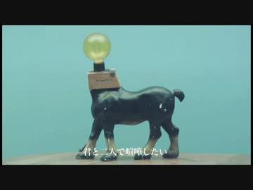 米津玄師 MV「MAD HEAD LOVE」