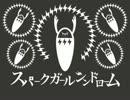 【ニコカラ】スパークガールシンドローム 《off vocal》