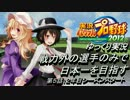 【ゆっくり実況】 戦力外選手のみで日本一を目指す  第5話