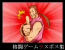 格闘ゲーム・ラスボス集(後編⑳)