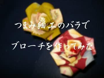 【ニコニコ手芸祭】つまみ細工でバラのブローチ作ってみた