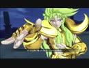 PS3「聖闘士星矢 ブレイブ・ソルジャーズ」初回封入特典シオンプレイ動画