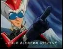 【出撃!スーパーロボット大戦】 CM+ドラマCD+オマケ