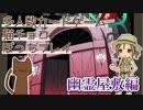 【幽霊屋敷編】カードゲーム「猫チョコ」ぼっちプレイ【ゆっくり】