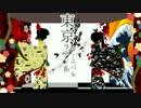 【鏡音リン】 東京ラテン系カーニバル