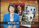 【新唐人】薄煕来事件 判決までの594日