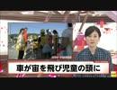 京都・小学生重軽傷 宙を飛んだ車