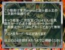 【東方遊戯王】幻想龍記 第12話