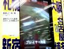 【リアルモード】ザ・警察官2 全国大追跡スペシャル(2)