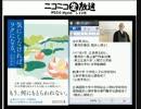 「仏教と心理療法」―吉村昇洋さんとの対話1/4