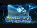 スーパーロボット大戦Operation Extend 第7章追加ミッション紹介映像