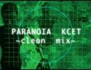 【DDR】PARANOiA KCET ~clean mix~【30分耐久BGM】