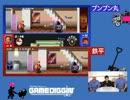 【第42弾】『GAME DIGGIN'(ゲームディギン)』~ゲームアーカイブスの魅力を掘り起こせ~「1本で2度おいしいゲーム」編