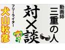 【対談】犬山秋彦×三重の人 ゆるキャラとニコニコ動画の共通点とは#1