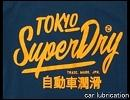 変な日本語Tシャツ(superdry)