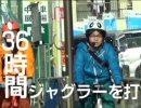 【P-martTV】東京-三重400Km 自転車の旅[GOGO!Bicycle!]#008
