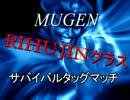 【MUGEN】RIHUJINクラス サバイバ