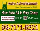 Auto Rickshaw Branding