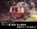 迷列車で行こう【乗車券】第8回 尾小屋鉄道