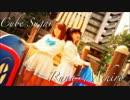 【Cube Sugar】リモコンを踊ってみた【未