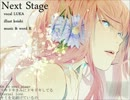【巡音ルカ】 Next Stage 【Electronica】